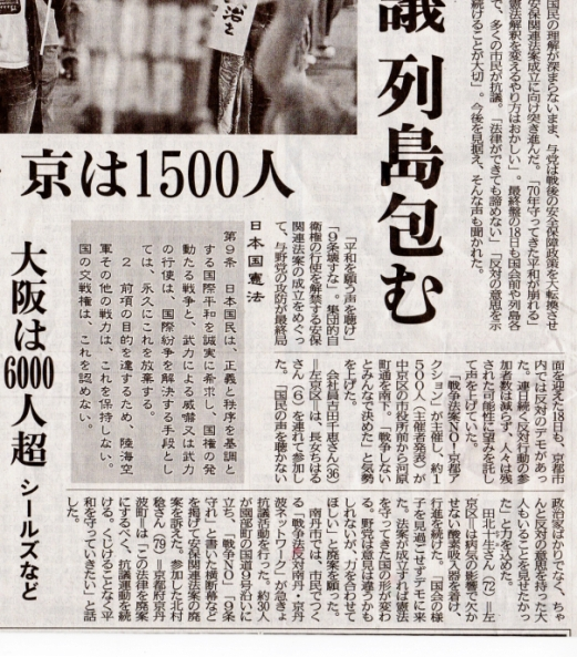 kyoto20150919-3.jpg